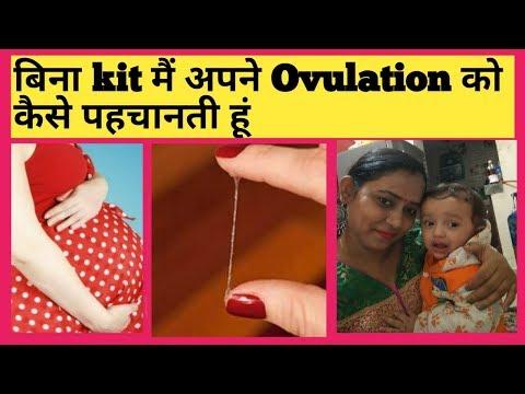 मैं अपने Ovulation के Symptoms को कैसे पहचानती हूं! Ovulation Symptoms in Hindi!must watch