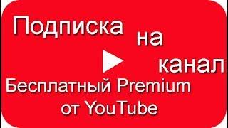 Бесплатный Premium от YouTube, Подписка на канал, как набрать 1000 подписчиков
