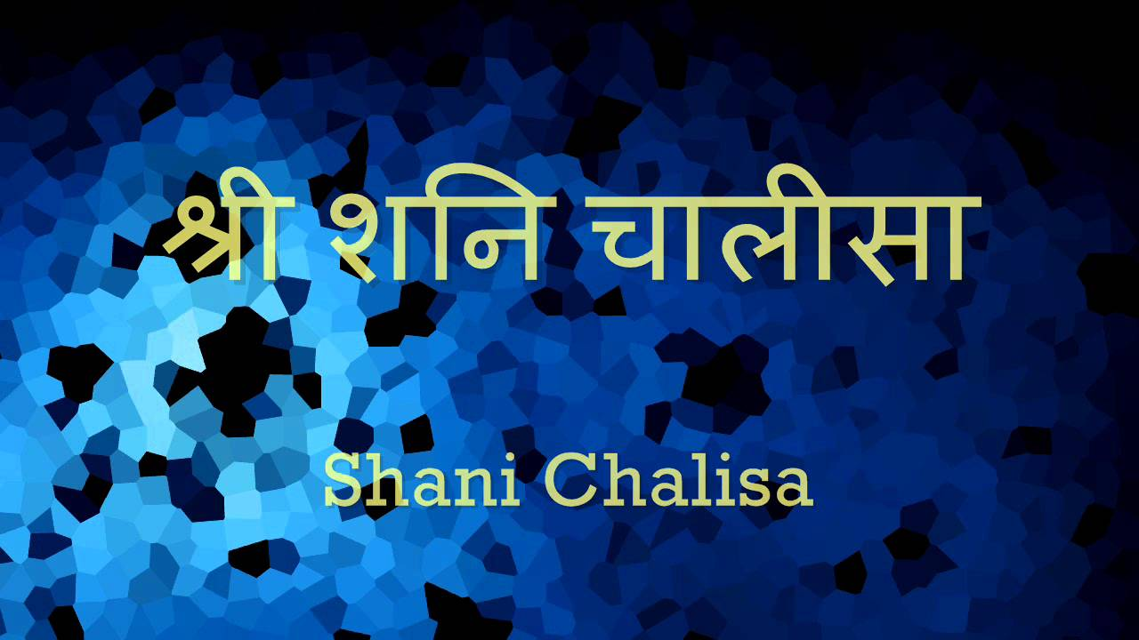 Shree Shani Chalisa - Saturday Special