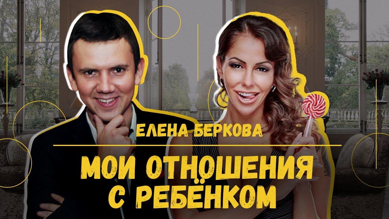 Елена беркова порно s youtube