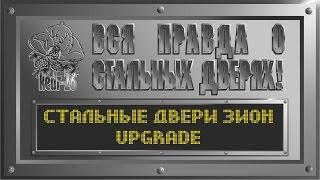 Стальные двери ЗИОН. Модернизация. Часть #1.(, 2016-03-10T19:13:04.000Z)