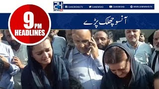 News Headlines | 9:00 PM | 19 Sep 2018 | 24 news HD