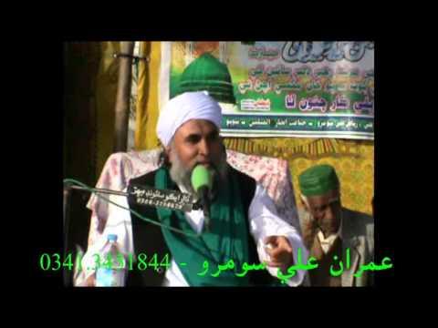 Dilber Sain, Sobho Khan Magsi, MAKHDOOM SAEEDI MOOSANI, Mehar, Dadu Part-1