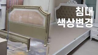 [가구TV 박이사]침대색상변경(화이트)