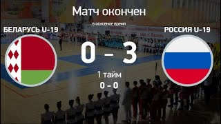 Обзор Футзал Финал Россия Беларусь 3_0