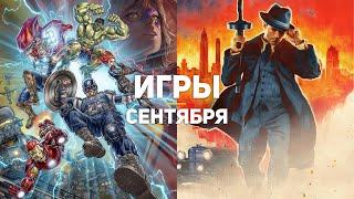 10 главных игр сентября 2020