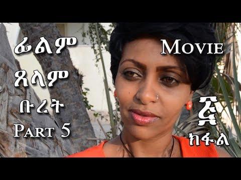 New Eritrean Movie 2018