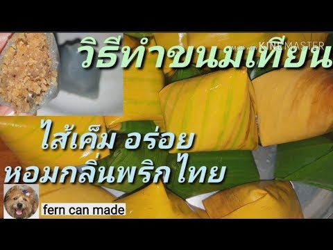 วิธีทำขนมเทียนไส้เค็มสูตรอร่อยหอมกลิ่นพริกไทยแถมสูตรแป้งนุ่มเหนียวอร่อยพร้อมชมวิธีห่อขนมเทียน\\EP.9