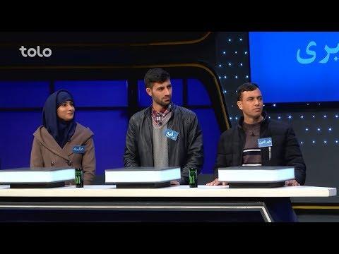 رو در رو - اسرار درمقابل امیری/ Ro Dar Ro (Family Feud) Asrar VS Amiri - S2 - Ep 60