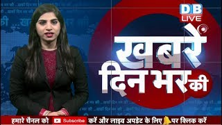 11 Dec 2018 | दिनभर की बड़ी ख़बरें | Today's News Bulletin | Hindi News India |Top News | #DBLIVE