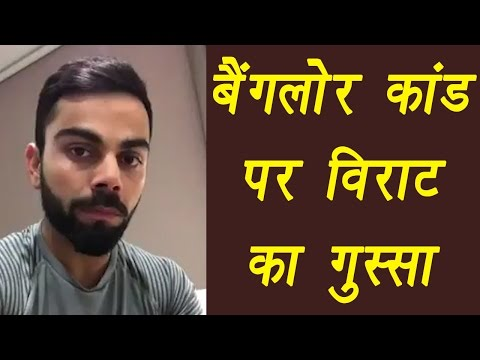 Virat Kohli reacts on Bangalore Mass Molestation, watch video | वनइंडिया हिन्दी