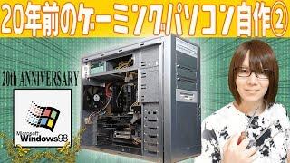 [自作PC]Win98発売20周年② 20年前のゲーミングパソコン自作 組み立て&BIOS確認【ジャンク】
