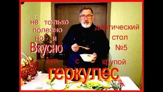 Суп с крупой геркулес  Диетический стол №5.