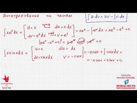 Математика без Ху%!ни. Интегралы, часть 4. Интегрирование по частям.