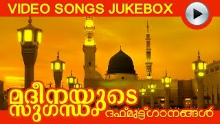 New Malayalam Mappila Album Songs | Madheenayude Sugandham | Daff Songs | Video Song Jukebox