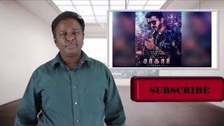 Sarkar Review  ll Part  2  ll Vijay, A R Murugadoss ,A R Rahman ll  Tamil Talkies   ll