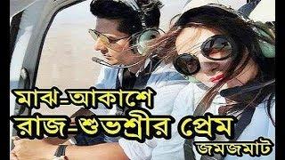 মাঝ-আকাশে রাজ-শুভশ্রীর ভালোবাসা জমজমাট Raj Chakraborty & Subhashree Ganguly Romance in Helicopter