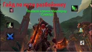 [World of Warcraft]  Гайд по Мути разбойнику.
