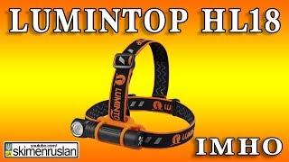 Налобный фонарь 🔦 Lumintop HL18 IMHO