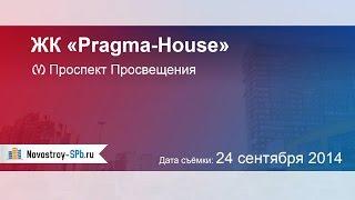 ЖК «Pragma-House»(Подробно о ЖК «Pragma-House» читайте на сайте Novostroy-SPb.ru: ..., 2014-11-28T22:08:13.000Z)