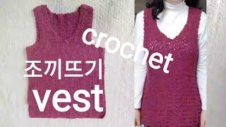(무료패턴과 방법소개) 코바늘 조끼뜨기 crochet …