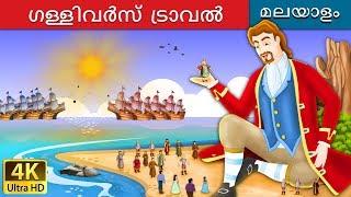 ഗള്ളിവർസ്  ട്രാവൽ | Gulliver's Travels in Malayalam | Malayalam Fairy Tales