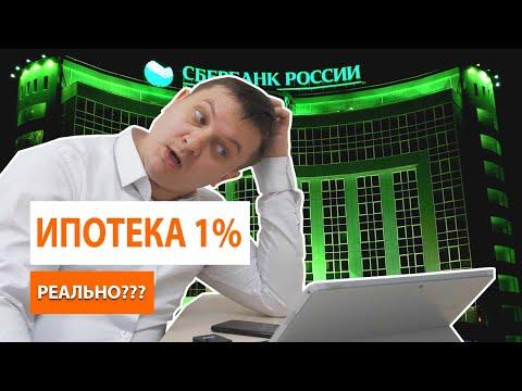 Как получить ипотеку в Сбербанке под 1 процент