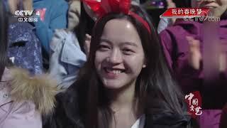 《中国文艺》 20200429 我的春晚梦| CCTV中文国际