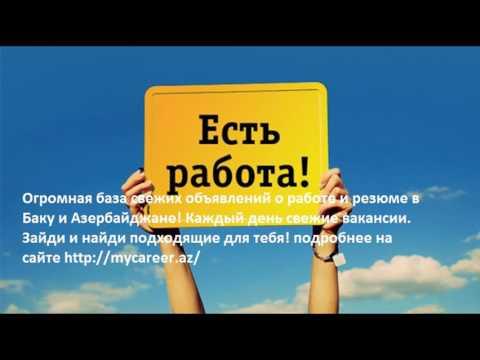 Огромная база свежих объявлений о работе и резюме - Http://mycareer.az/