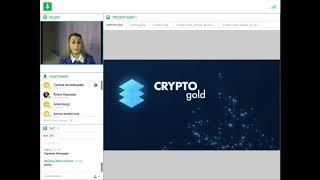 Заработок онлайн в CRYPTO GOLD! Вебинар 1 04 2020