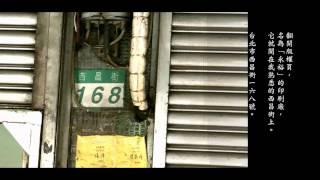 九歌五月新書《壞狗命》 第一部-西昌街
