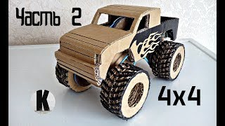 Как сделать машинку из картона 2? / How to make a car from cardboard 2?