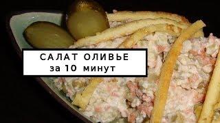 """Салат """"Оливье"""" с колбасой и солеными огурцами за 10 минут"""