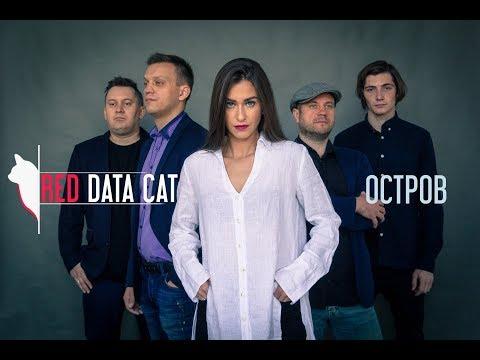 Red Data Cat - Остров