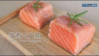 德國寶 低溫慢煮機 SVC-113【慢煮神棍】慢煮三文魚 | Sous Vide Salmon