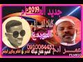 الشاعر الطاهر ودالزبير الجامعي mp3