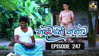 Hadawathe Kathawa Episode 247|| ''හදවතේ කතාව'' || 23rd December 2020 Thumbnail