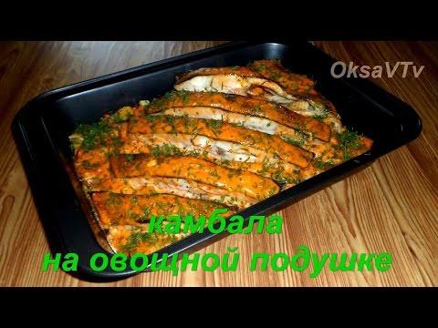 камбала в духовке на овощной подушке. flounder on vegetable cushion