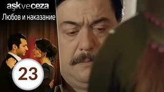 Любовь и наказание 23 серия