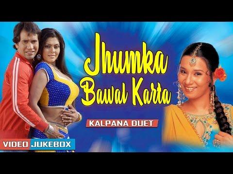 JHUMKA BAWAL KARTA | BHOJPURI VIDEO SONGS JUKEBOX | Singers - Kalpana , Pawan Singh, Udit Narayan