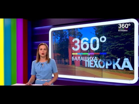 НОВОСТИ 360 БАЛАШИХА 08.08.2019
