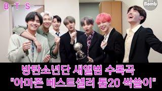 """[BTS] 방탄소년단 새앨범 수록곡 """"아마존 베스트셀러…"""