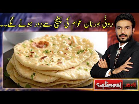 Lahore Pochta Hai - Sunday 9th August 2020