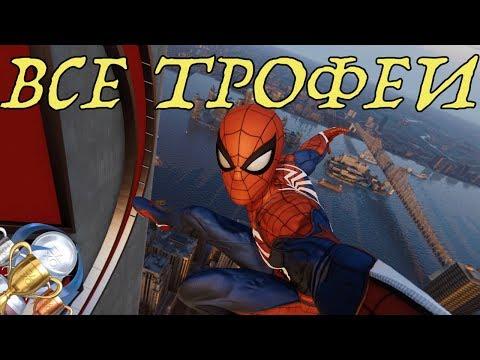 Как получить платину в Spider-Man (2018). Все трофеи, ачивки, достижения