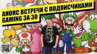 Анонс встречи с подписчиками Gaming За 30 в антикафе Клубок