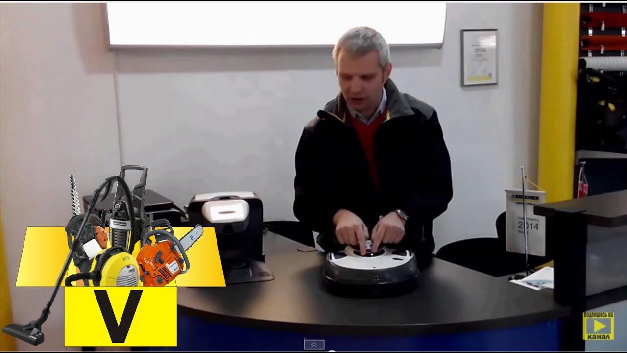 робот пылесос rc 4.000 karcher robocleaner