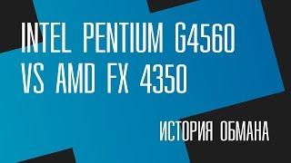 пень, который не смог. G4560 vs FX 4350: история обмана