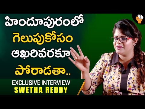 Swetha Reddy About Hindupuram Constituency | Anchor Swetha Reddy Exclusive Interview | Socialpost