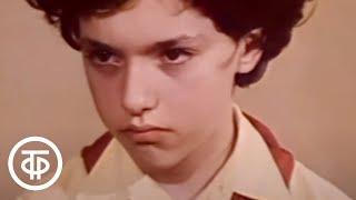 ...до 16 и старше. Самовоспитание подростка (1989)