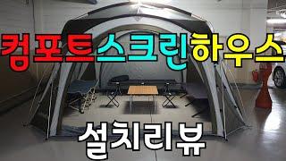 스노우라인 컴포트스크린하우스 쉘터 설치 리뷰
